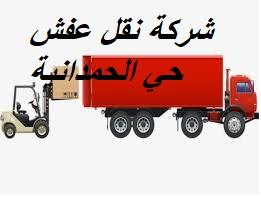 شركة نقل عفش حي الحمدانية